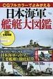CGフルカラーでよみがえる 日本海軍艦艇大図鑑