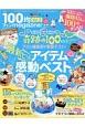 100均ファンmagazine! (2)