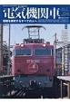 電気機関車エクスプローラ 特集:田畑運転所120年電機のあゆみ/半世紀走った小さな国産電機ED16 電機を探究するすべての人へ(4)