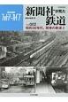 新聞社が見た鉄道 昭和30年代、関東の鉄道2 朝日新聞フォトアーカイブ(2)