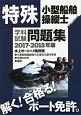 特殊小型船舶操縦士 学科試験 問題集 水上オートバイ免許用 2017-2018