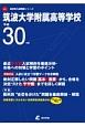筑波大学附属高等学校 平成30年 高校別入試問題シリーズA1