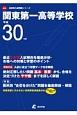 関東第一高等学校 平成30年 高校別入試問題シリーズA46