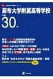 麻布大学附属高等学校 平成30年 高校別入試問題シリーズB4