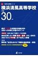 横浜清風高等学校 平成30年 高校別入試問題シリーズB10