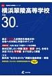 横浜翠陵高等学校 平成30年 高校別入試問題シリーズB14