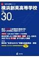 横浜創英高等学校 平成30年 高校別入試問題シリーズB21