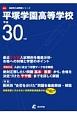 平塚学園高等学校 平成30年 高校別入試問題シリーズB22