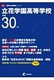 立花学園高等学校 平成30年 高校別入試問題シリーズB23