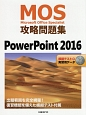 MOS攻略問題集 PowerPoint2016