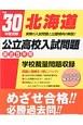 北海道 公立高校入試問題 平成30年
