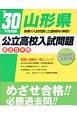 山形県 公立高校入試問題 平成30年