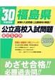 福島県 公立高校入試問題 平成30年