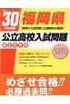 福岡県 公立高校入試問題 平成30年