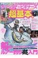 オフショアビギナーズ 超基本編 船のルアー釣り「超」入門