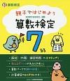 親子ではじめよう 算数検定7級 実用数学技能検定