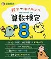 親子ではじめよう 算数検定8級 実用数学技能検定