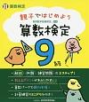 親子ではじめよう 算数検定9級 実用数学技能検定