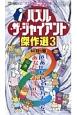 パズル・ザ・ジャイアント傑作選 (3)