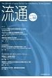 流通 日本流通学会誌(40)