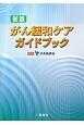 がん緩和ケアガイドブック<新版>