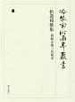 冷泉家時雨亭叢書 拾遺和歌集 蒔絵小箱三代集本 (87)