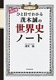 ひと目でわかる 茂木誠の世界史ノート<改訂版>