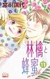 林檎と蜂蜜walk (11)