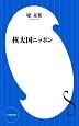核大国ニッポン