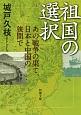 祖国の選択 あの戦争の果て、日本と中国の狭間で