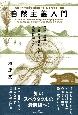 自然主義入門 知識・道徳・人間本性をめぐる現代哲学ツアー