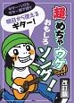 超めちゃウケおもしろソング!<改訂版> ギター・ソロ&ギター弾き語り 明日から使えるギター!