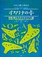 やさしく楽しく吹ける オカリナの本 宮崎駿&スタジオジブリ編