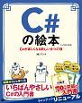 C#の絵本<第2版> C#が楽しくなる新しい9つの扉
