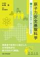 原子力安全基盤科学 原子力発電所事故と原子力の安全 (1)