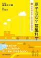 原子力安全基盤科学 放射線防護と環境放射線管理 (3)