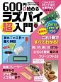 600円で始めるラズパイ超入門 買い方から電子工作まで、この1冊で全部わかる