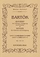 バルトーク/2台のピアノと打楽器と管弦楽のための協奏曲、2台のピアノと打楽器のためのソナタ