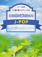 CD+楽譜集《ハ調で弾くピアノ・ソロ》 この曲が弾きたい!J-POP