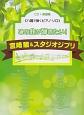 CD+楽譜集《ハ調で弾くピアノ・ソロ》 この曲が弾きたい!宮崎駿&スタジオジブリ