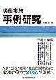 労働実務 事例研究 平成29年