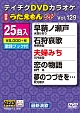 うたえもんW(演歌)129~早鞆ノ瀬戸~