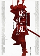 応仁の乱 人物データファイル120 「戦国時代を生んだ大乱」に生きた120人