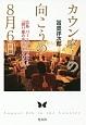 カウンターの向こうの8月6日 広島 バー スワロウテイル「語り部の会」の4000