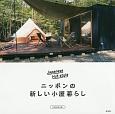ニッポンの新しい小屋暮らし Japanese Hut style