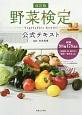 野菜検定公式テキスト<改訂版>