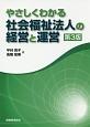 やさしくわかる社会福祉法人の経営と運営<第3版>