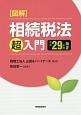 図解・相続税法「超」入門 平成29年改正