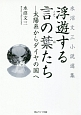 浮遊する言の葉たち-太陽系からダイヤの国へ 水沼文三小説選集