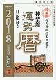 神聖館 運勢暦 平成30年
